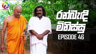 Ran Bandi Minissu Episode 46 || 18th JUNE 2019 Thumbnail
