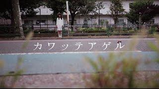 「二人セゾン」TypeB収録「石森虹花」の個人PV予告編を公開! 欅坂46「...