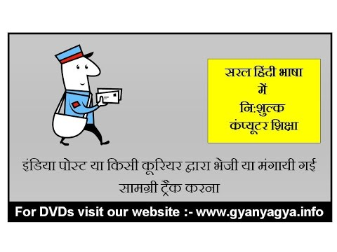How to Track Any Parcel or Courier Online in Hindi , Courier Online Track Karna