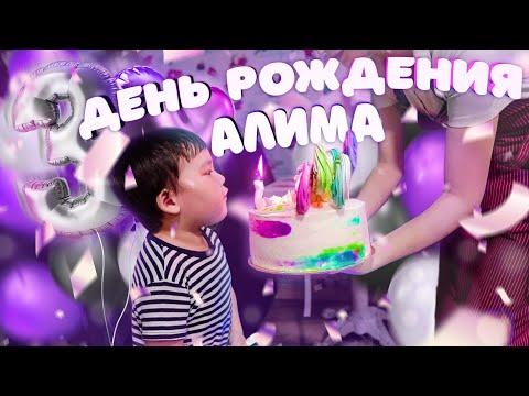 VLOG: День Рождения Алима!   Что Подарили Алиму?
