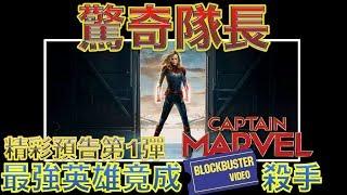 W電影隨便聊_驚奇隊長(Captain Marvel, Marvel隊長)_預告第1彈