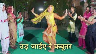 उड़ जाइये रे कबूतर | Haryanvi Lok Geet Haryanavi Dance | Remix लोकगीत -196 | Lyrical Video