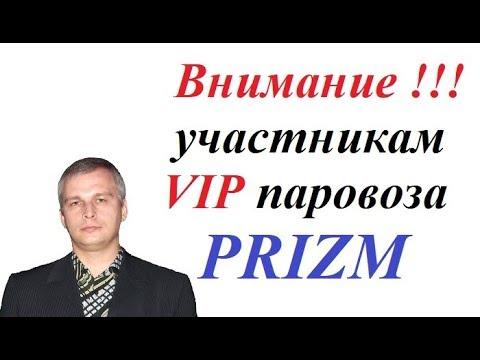 Внимание участникам VIP паровоза криптовалюты ПРИЗМ PRIZM PZM