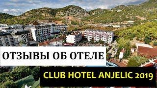 НЕ Едъте в ОТЕЛЬ ПОКА НЕ Посмотрите Видео. Отель Club Hotel Anjeliq 4* 2019 Турция Отзывы