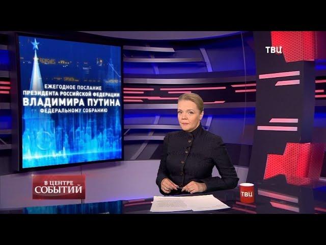 В центре событий с Анной Прохоровой, 23.04.21
