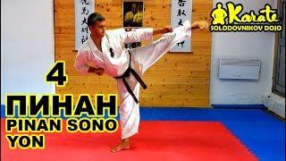 Ката Пинан Cоно Ен киокушинкай каратэ So-Kyokushin karate/ Kata Pinan sono yon