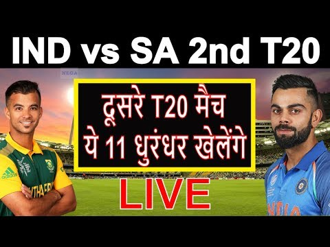 India Vs South Africa 2nd T20 Match 2018 Playing 11 | India 11 Players In 2nd T20 Against Africa