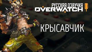 Overwatch - Крысавчик (Русская озвучка)