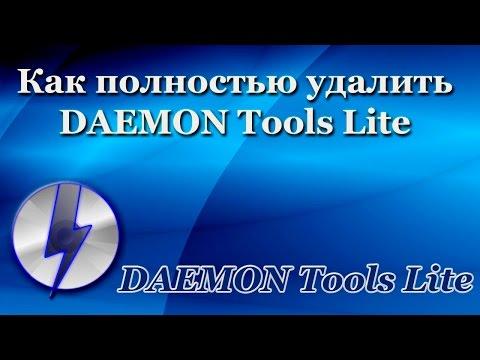 Как полностью удалить DAEMON Tools Lite с компьютера (2017)