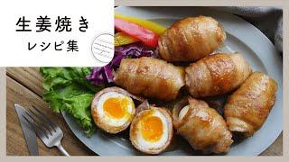 【生姜焼きレシピ集】豚肉だけじゃない!生姜焼き味のアレンジレシピ満載♪