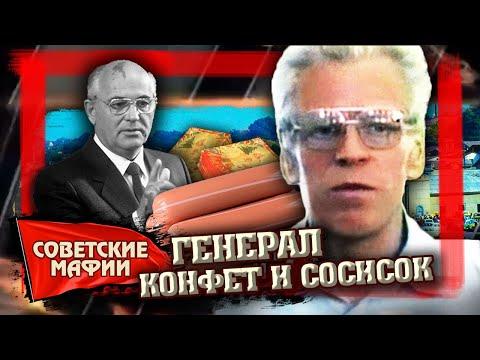 Генерал конфет и сосисок. Советские мафии | Центральное телевидение
