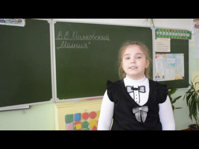 Изображение предпросмотра прочтения – АнастасияШах читает произведение «Песня-молния» В.В.Маяковского