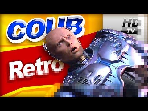 Смотри лучшее - Coub HD #21 - Retro - Робокоп - Терминатор - Флешмоб 100 girl