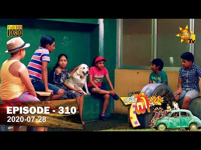 Hathe Kalliya | Episode 310 | 2020-07-28