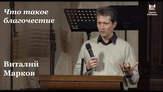 """""""Что такое благочестие"""" - Виталий Марков, проповедь"""