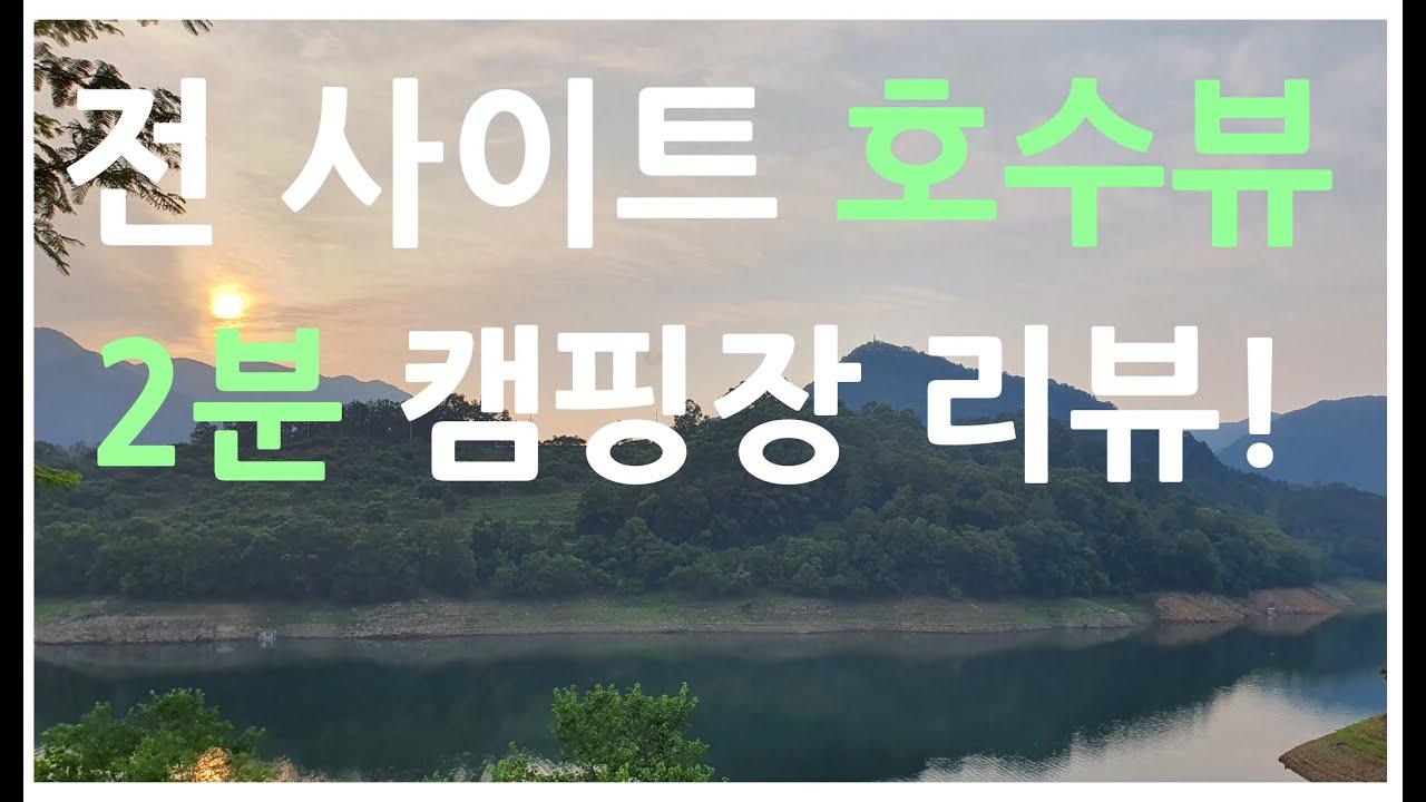 [캠핑장추천] 충주 카누캠핑장 리뷰 /호수뷰 캠핑장
