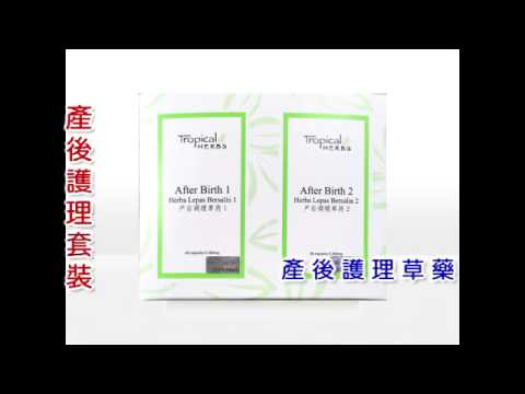Justin Hau - Tropical Herbs Post Natal Care 產後護理套裝