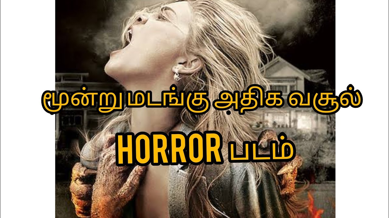 Download Drag me to hell Tamil dubbed story ||MOVIE TRAVEL TAMIL||