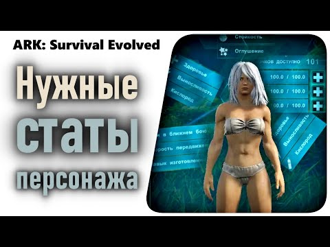 АРК Что и как качать персонажу? Обзор всех характеристик персонажа в ARK: Survival Evolved.