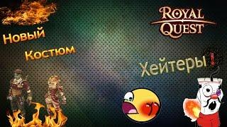 Royal Quest-Новый костюмчик,БуМ БуМ