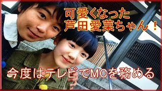 ご訪問ありがとうございます。 芦田愛菜ちゃんが東野幸治とMCを務める!...