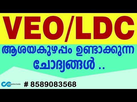 LDC||VEO ||Confusing Questions thumbnail