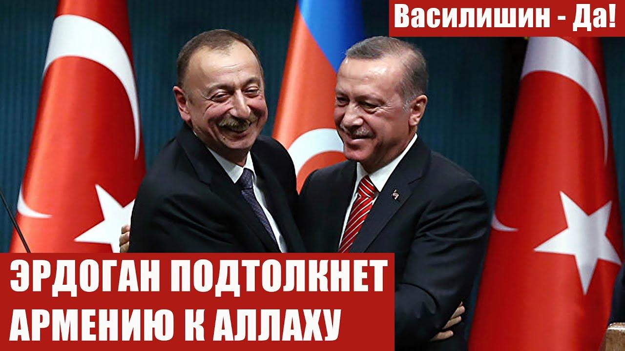 Эрдоган подтолкнет Армению к Аллаху