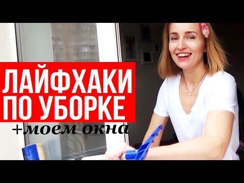КАК ПОМЫТЬ ОКНА? + ЛАЙФХАКИ ПО УБОРКЕ ДОМА от Olga Drozdova
