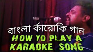 Sing a Bengali KARAOKE Song