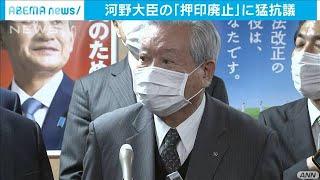 河野大臣「押印廃止」投稿に「蛮行だ」抗議の要望書(2020年11月6日) - YouTube