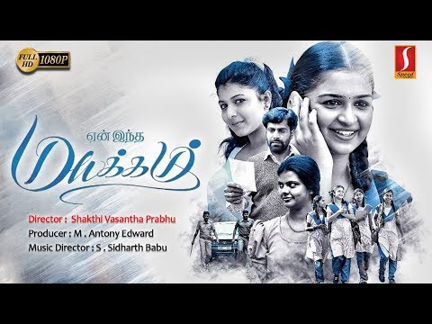 yen-intha-mayakkam-tamil-full-movie-|-new-release-tamil-full-movie-2018-|-latest-tamil-movie-2018-hd