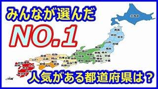 「都道府県の魅力度ランキング2017」が発表される → 45位は佐賀県、46位は徳島県、
