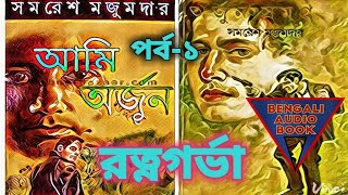 রত্নগর্ভা পর্ব-১ | Ami Arjun | সমরেশ মজুমদা | Sunday suspense | today | bangla | goyenda | golpo