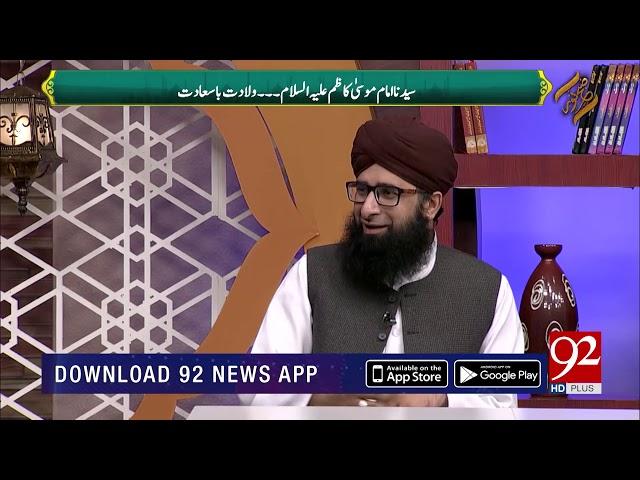 Do Hanfi Fiqha jo jail main Imam Musa Kazim (AS) Sy ilam Hasil krty   17 Oct 2018   92NewsHD