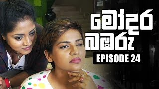 Modara Bambaru | මෝදර බඹරු | Episode 24 | 25 - 03 - 2019 | Siyatha TV Thumbnail