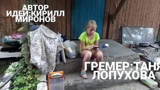 Короткометражный фильм УБИТАЯ ПОДРУГА