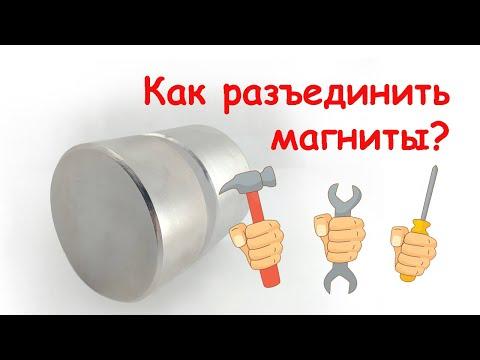 Как разъединить два магнита в домашних условиях