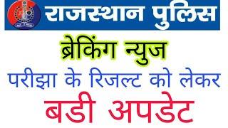 Rajasthan police result big update | Rajasthan police result date 2018