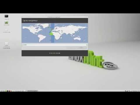 Linux Mint Mate 17.1 Часть 1 Установка на флешку