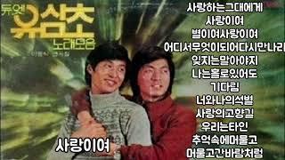 Download lagu 유심초♡노래모음