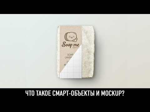 Что такое смарт-объекты и Mockup?