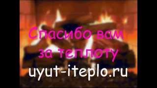 uyut-iteplo.ru(, 2015-02-01T16:29:43.000Z)