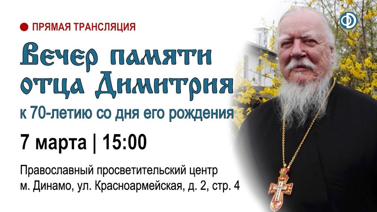 Вечер памяти отца Димитрия