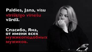 Aktrises Janas Poplavskajas DVĒSLES KLIEDZIENS #хв...