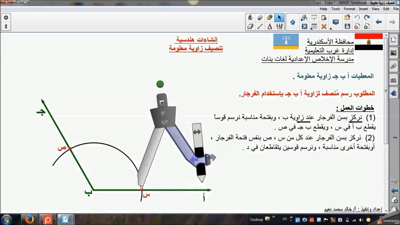 إنشاءات هندسية : (1) تنصيف زاوية معلومة بإستخدام الفرجار البرجل