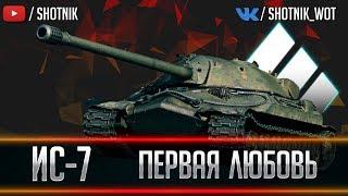 ИС -7 - ПЕРВАЯ ЛЮБОВЬ ТАНКИСТОВ!