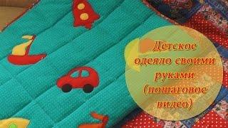 Детское одеяло своими руками(Предлагаю вашему вниманию видео Детское одеяло своими руками. Детское одеяло своими руками - это пошаговый..., 2015-10-18T04:12:22.000Z)