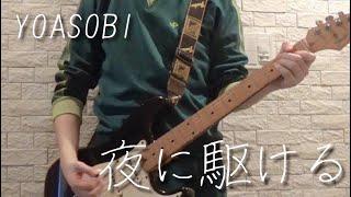 【YOASOBI】夜に駆けるをギターで弾いてみた!【中西】 中西と仲良し