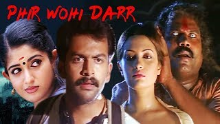 Phir Wohi Darr | Full Movie | Kavya Madhavan | Prithviraj Sukumaran | Malayalam  Hindi Dubbed Movie