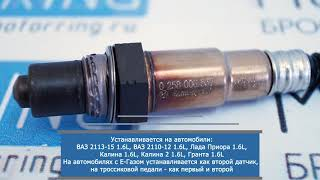 Датчик кислорода BOSCH нового образца 0 258 006 537 на автомобили ВАЗ 1.6л | Motorring.ru